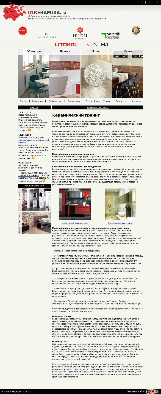 b6a36fe11227 Создание сайта керамической плитки Keramograny